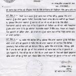 Sri Akal Takhat on Gurtej Singh (ex IAS) and other Kala Afghana Associates (5 August 2003)
