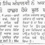 Bhag Singh Ambala apologizes at Sri Akal Takhat Sahib (News report)
