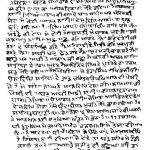 Letter of Bhai Mani Singh Ji to Mata Sundari Ji