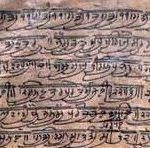 Glimpse of Bani Written in Guru Gobind Singh Sahib's Own Handwriting