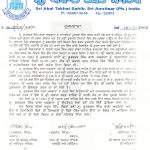 Gurbaksh Singh 'Kala Afghana' excommunicated from Sikh Panth – Sri Akal Takhat Hukamnama (10 July 2003)