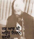 Poem 'Kurbani' – Bhai Fauja Singh