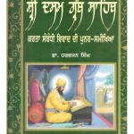 Book Release and Panthic Gathering at Sri Amritsar – A Report